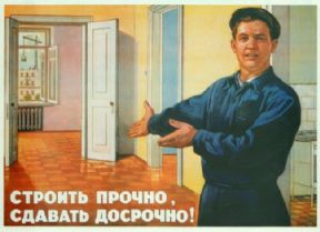 Vintage Russian poster - Build sturdy, finish early!